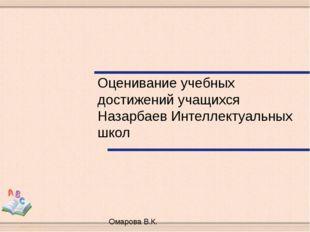 Оценивание учебных достижений учащихся Назарбаев Интеллектуальных школ Омаров