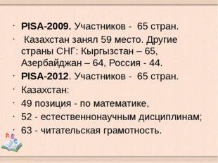 PISA-2009. Участников - 65 стран. Казахстан занял 59 место. Другие страны