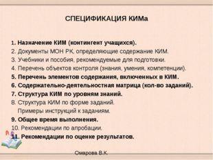 СПЕЦИФИКАЦИЯ КИМа 1. Назначение КИМ (контингент учащихся). 2. Документы МОН Р