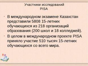 Участники исследований PISA В международном экзамене Казахстан представили 58