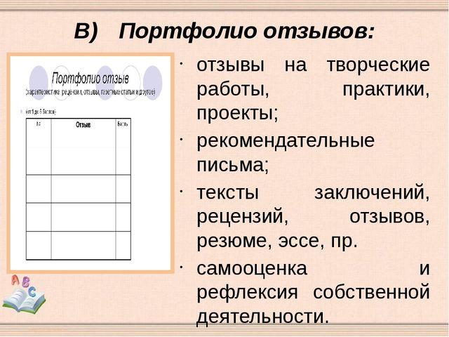 В)Портфолио отзывов: отзывы на творческие работы, практики, проекты; рекомен...
