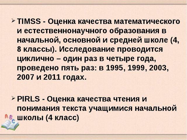 TIMSS - Оценка качества математического и естественнонаучного образования в...