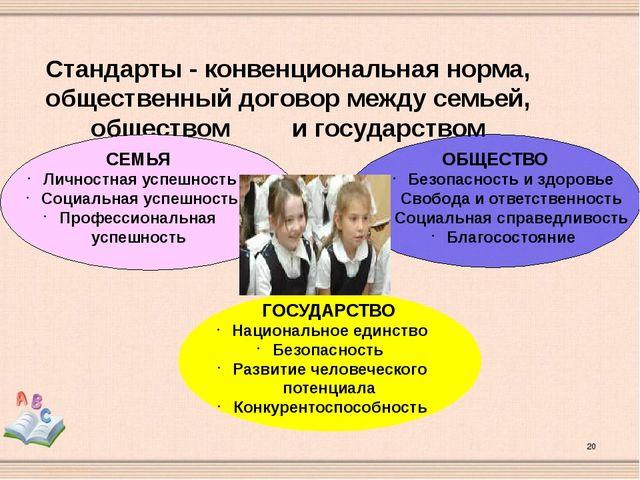Стандарты - конвенциональная норма, общественный договор между семьей, общес...