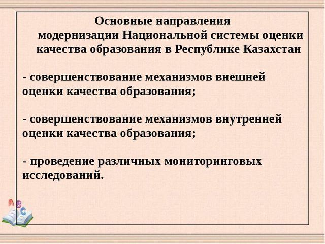 Основные направления модернизации Национальной системы оценки качества образо...
