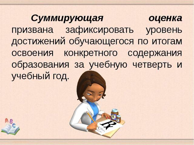 Суммирующая оценка призвана зафиксировать уровень достижений обучающегося п...