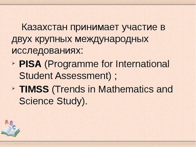 Казахстан принимает участие в двух крупных международных исследованиях: PISA...