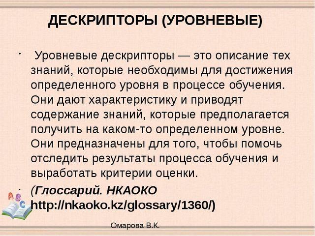 ДЕСКРИПТОРЫ (УРОВНЕВЫЕ) Уровневые дескрипторы — это описание тех знаний, кото...