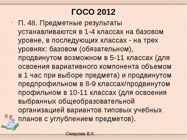 ГОСО 2012 П. 48. Предметные результаты устанавливаются в 1-4 классах на базов...