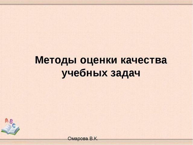 Методы оценки качества учебных задач Омарова В.К.