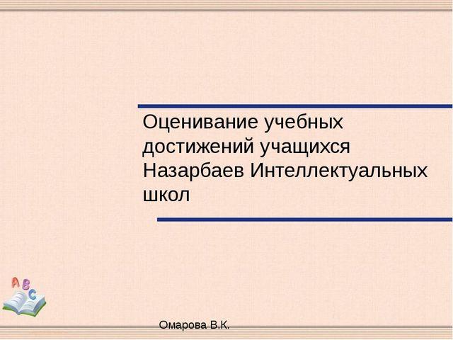 Оценивание учебных достижений учащихся Назарбаев Интеллектуальных школ Омаров...