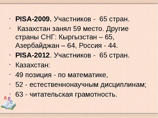 PISA-2009. Участников - 65 стран. Казахстан занял 59 место. Другие страны...