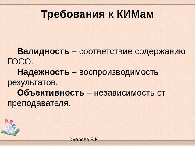 Требования к КИМам Валидность – соответствие содержанию ГОСО. Надежность –...