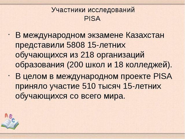 Участники исследований PISA В международном экзамене Казахстан представили 58...