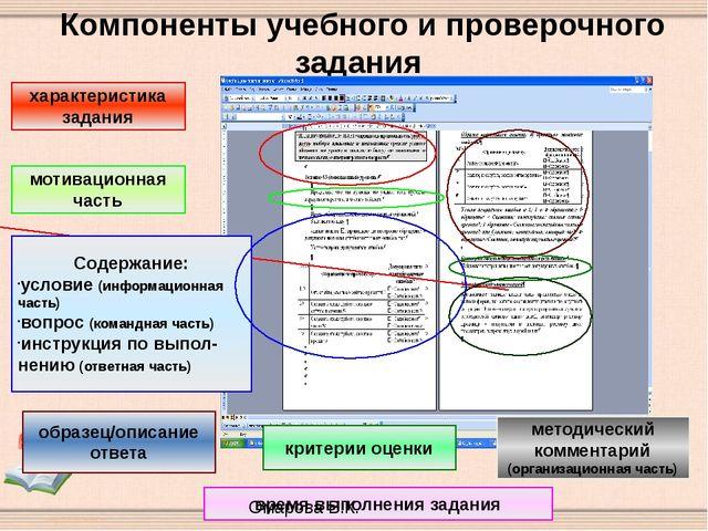 Компоненты учебного и проверочного задания характеристика задания мотивацион...