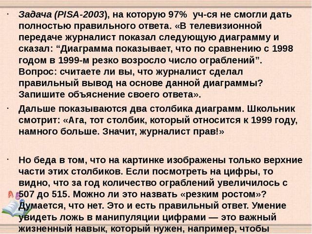 Задача (PISA-2003), на которую 97% уч-ся не смогли дать полностью правильного...