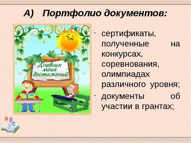 А) Портфолио документов: сертификаты, полученные на конкурсах, соревнования,...