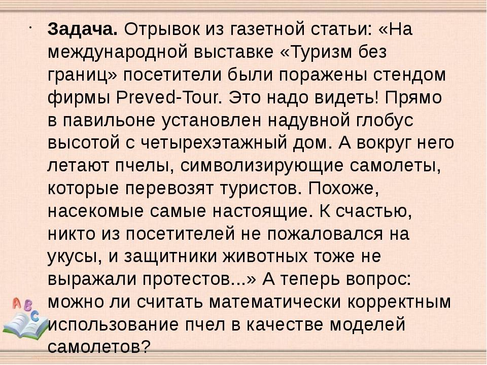 Задача. Отрывок из газетной статьи: «На международной выставке «Туризм без гр...