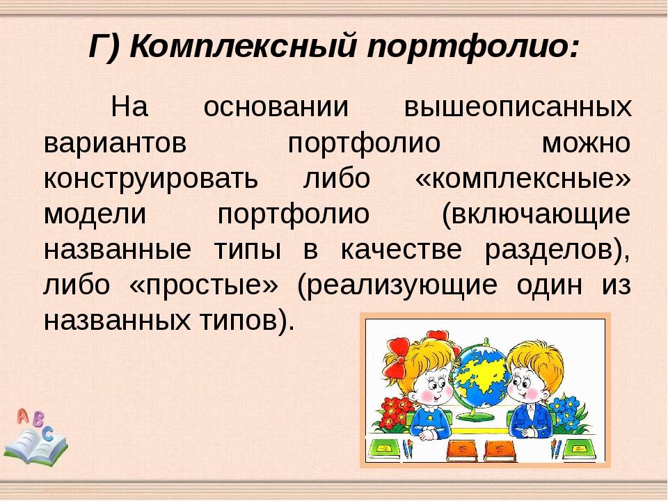 Г) Комплексный портфолио: На основании вышеописанных вариантов портфолио мо...