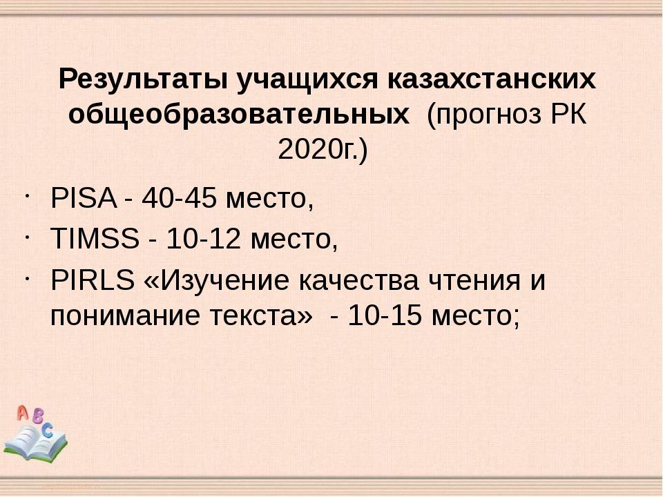 Результаты учащихся казахстанских общеобразовательных (прогноз РК 2020г.) PIS...