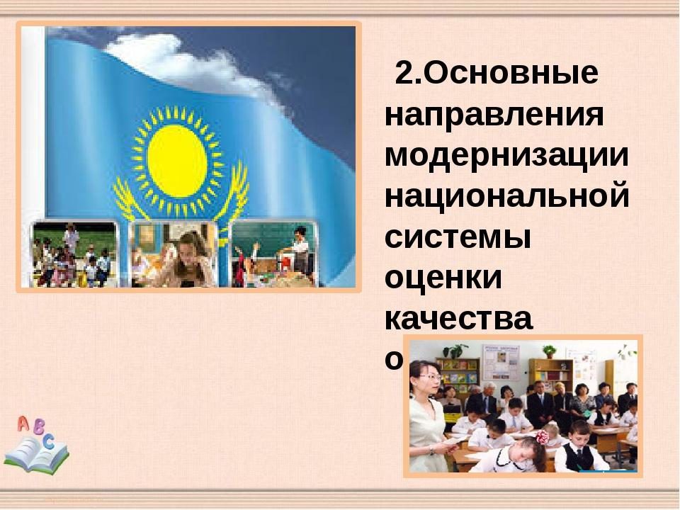 2.Основные направления модернизации национальной системы оценки качества обр...