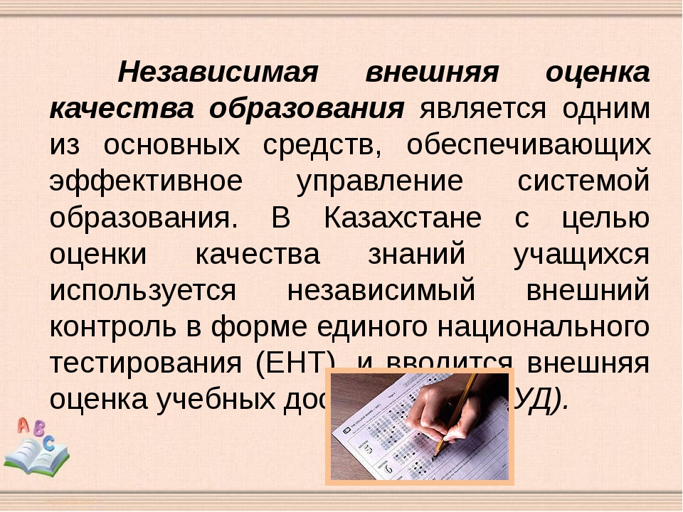 Независимая внешняя оценка качества образования является одним из основных...