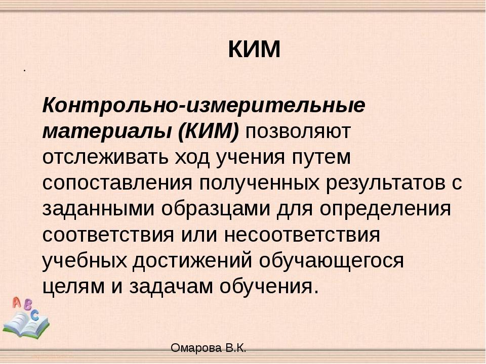 КИМ Контрольно-измерительные материалы (КИМ) позволяют отслеживать ход учения...