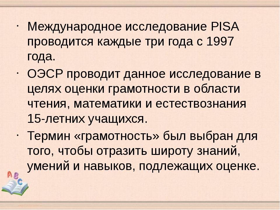 Международное исследование PISA проводится каждые три года с 1997 года. ОЭСР...