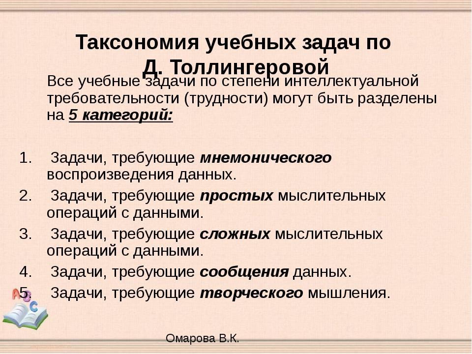 Таксономия учебных задач по Д. Толлингеровой Все учебные задачи по степени и...