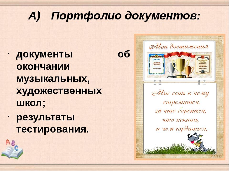 А) Портфолио документов: документы об окончании музыкальных, художественных...