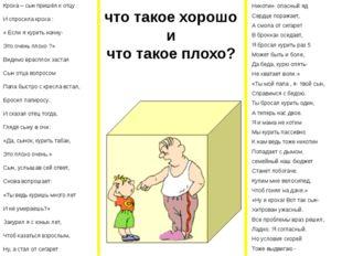 Кроха – сын пришёл к отцу И спросила кроха : « Если я курить начну- Это очен