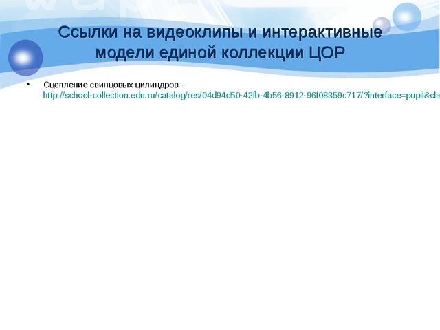 Ссылки на видеоклипы и интерактивные модели единой коллекции ЦОР Сцепление св...