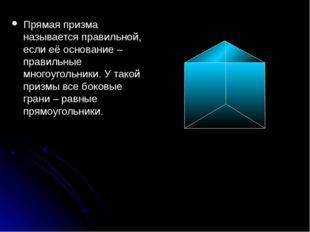 Прямая призма называется правильной, если её основание – правильные многоугол