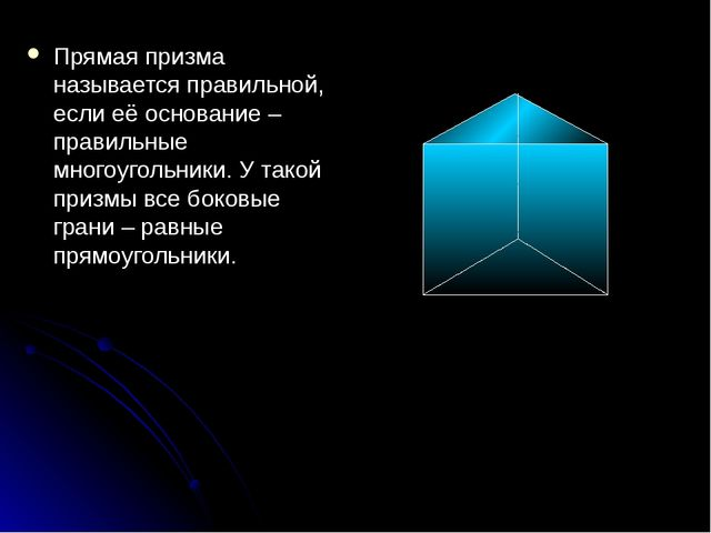 Прямая призма называется правильной, если её основание – правильные многоугол...