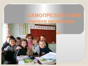 САМОПРЕЗЕНТАЦИЯ учителя начальных классов Добрушинской школы Бенумеровой Ани