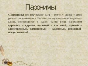 Паронимы (от греческого para – возле + onima = имя) разные по значению и бли