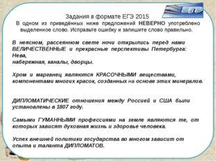 Задания в формате ЕГЭ 2015 В одном из приведённых ниже предложений НЕВЕРНО уп