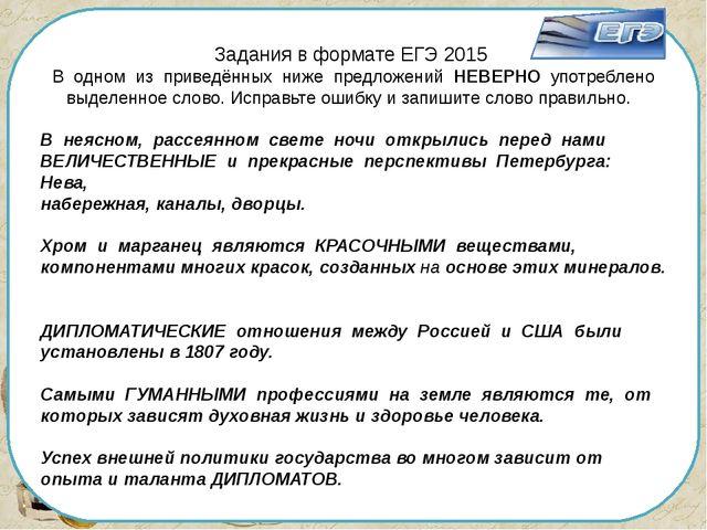 Задания в формате ЕГЭ 2015 В одном из приведённых ниже предложений НЕВЕРНО уп...