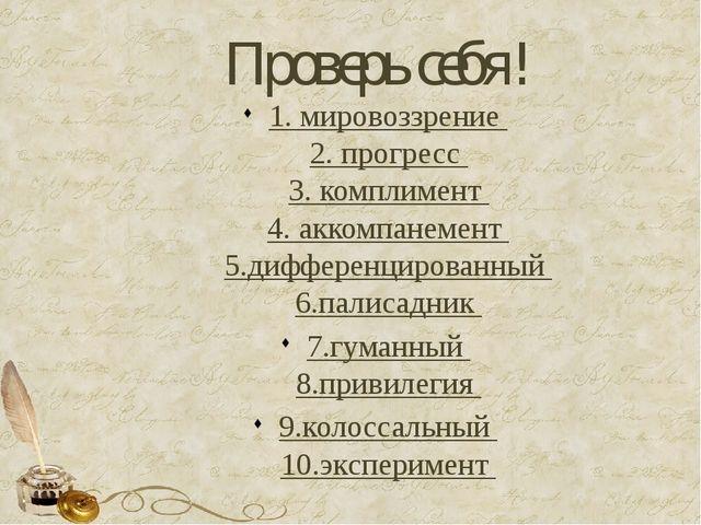 Проверь себя! 1. мировоззрение 2. прогресс 3. комплимент 4. аккомпанемент 5.д...