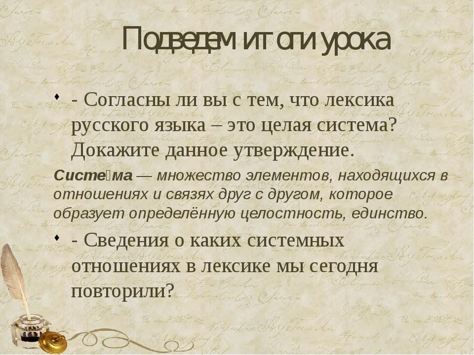 Подведем итоги урока - Согласны ли вы с тем, что лексика русского языка – это...