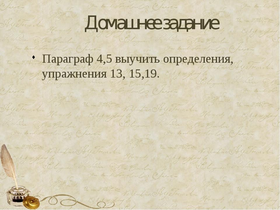 Домашнее задание Параграф 4,5 выучить определения, упражнения 13, 15,19.