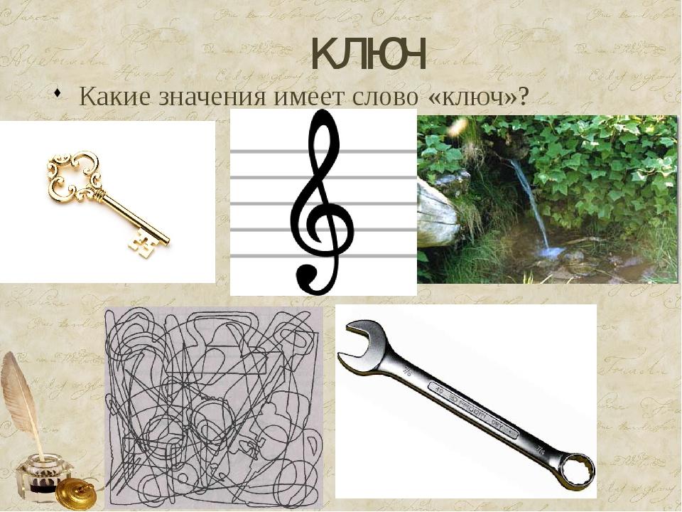 ключ Какие значения имеет слово «ключ»?