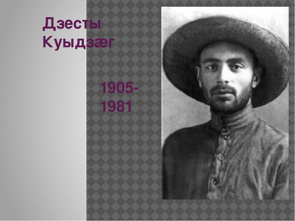 Дзесты Куыдзæг 1905-1981