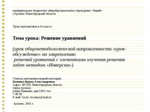 муниципальное бюджетное общеобразовательное учреждение «Лицей» г.Арзамас Ниже