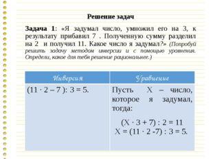 Решение задач Задача 1: «Я задумал число, умножил его на 3, к результату при
