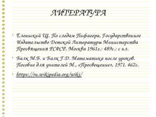 ЛИТЕРАТУРА Еленьский Щ. По следам Пифагора, Государственное Издательство Детс