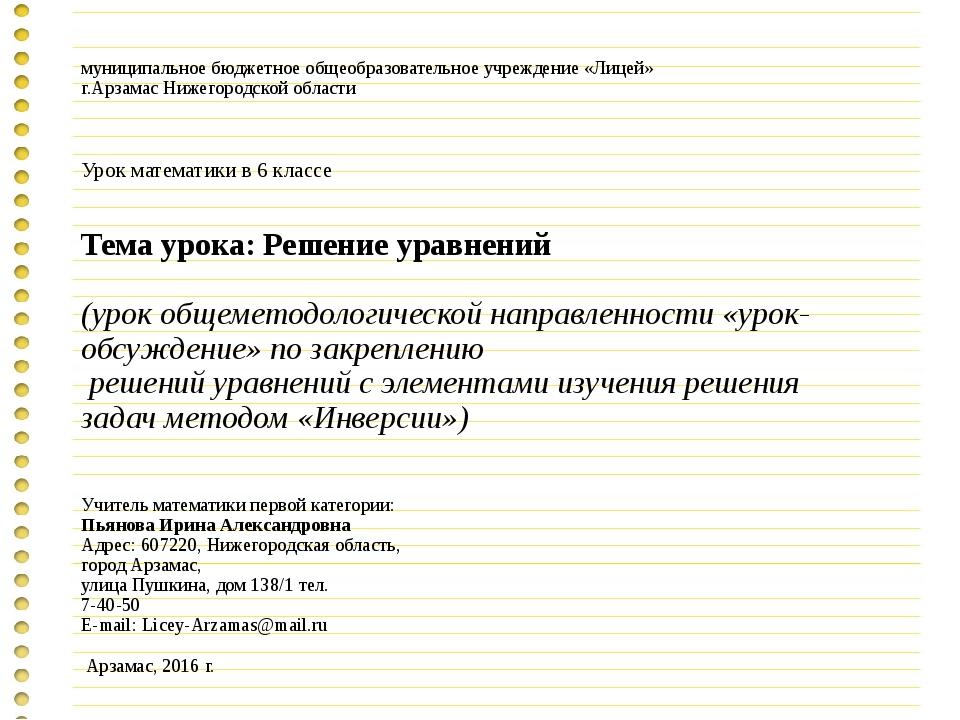 муниципальное бюджетное общеобразовательное учреждение «Лицей» г.Арзамас Ниже...
