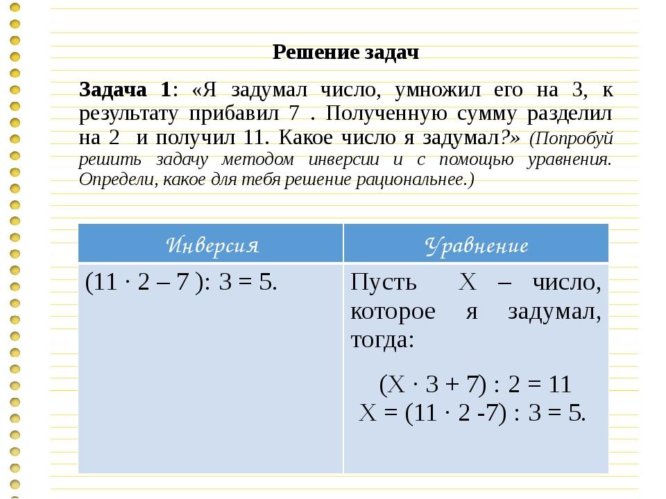 Решение задач Задача 1: «Я задумал число, умножил его на 3, к результату при...