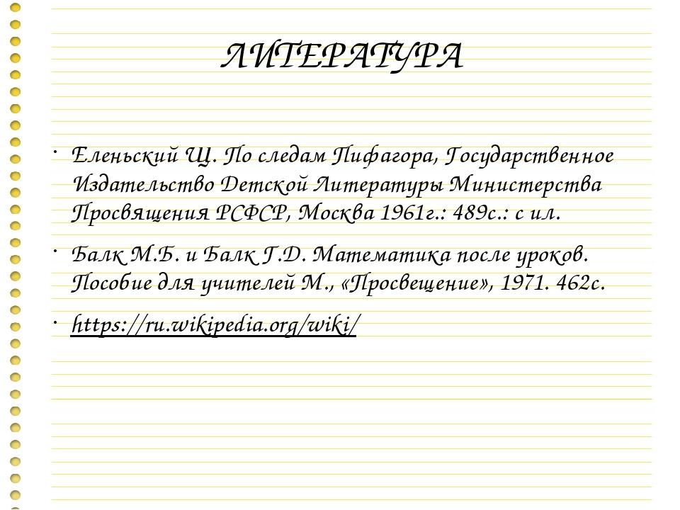 ЛИТЕРАТУРА Еленьский Щ. По следам Пифагора, Государственное Издательство Детс...