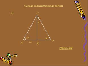 Устная самостоятельная работа 8) A C B K 60° 60° 30° 2 см Найти: KB