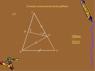 Устная самостоятельная работа 12) A C B D F 55° Найти: AFD